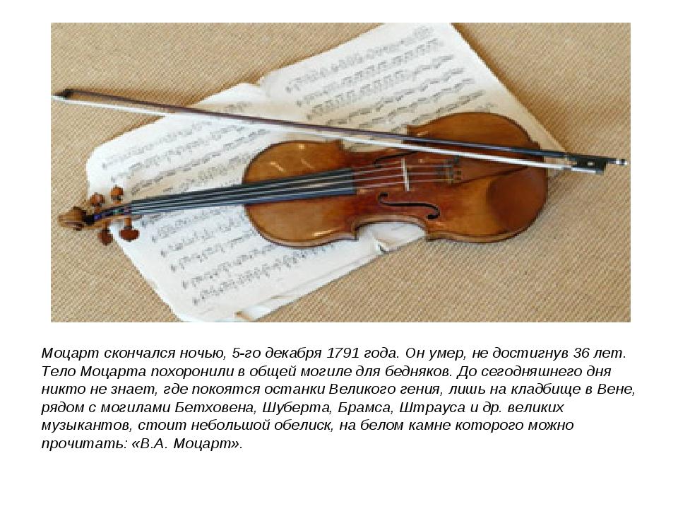Моцарт скончался ночью, 5-го декабря 1791 года. Он умер, не достигнув 36 лет....