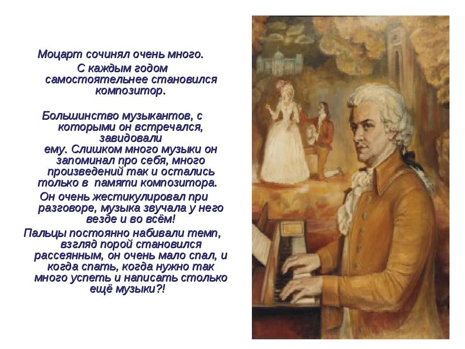 Моцарт сочинял очень много. С каждым годом самостоятельнее становился компози...