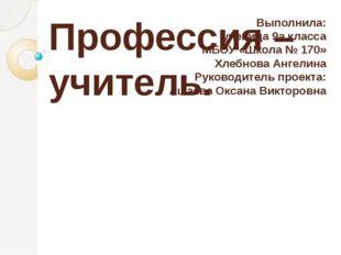 Выполнила: ученица 9а класса МБОУ «Школа № 170» Хлебнова Ангелина Руководител
