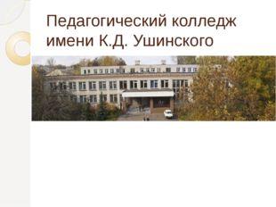 Педагогический колледж имени К.Д. Ушинского