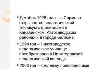Декабрь 1928 года – в Сормово открывается педагогический техникум с филиалам