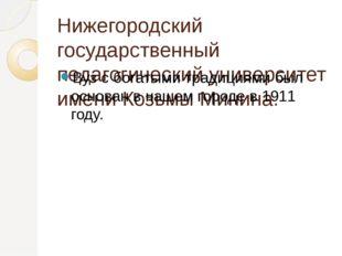 Нижегородский государственный педагогический университет имени Козьмы Минина.