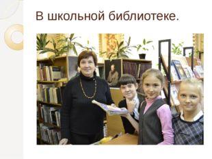 В школьной библиотеке.