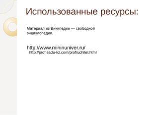 Использованные ресурсы: http://www.mininuniver.ru/ Материал из Википедии — св