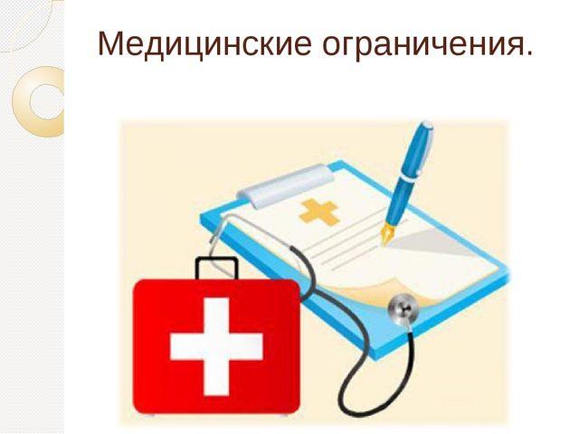 Медицинские ограничения.