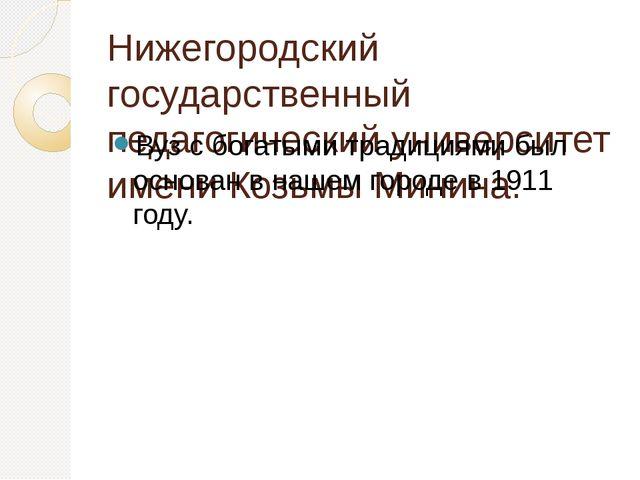 Нижегородский государственный педагогический университет имени Козьмы Минина....