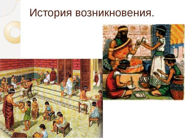 История возникновения.