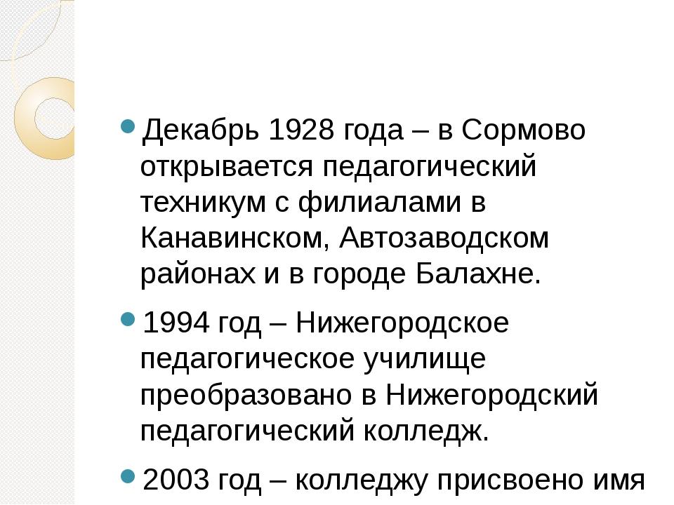 Декабрь 1928 года – в Сормово открывается педагогический техникум с филиалам...