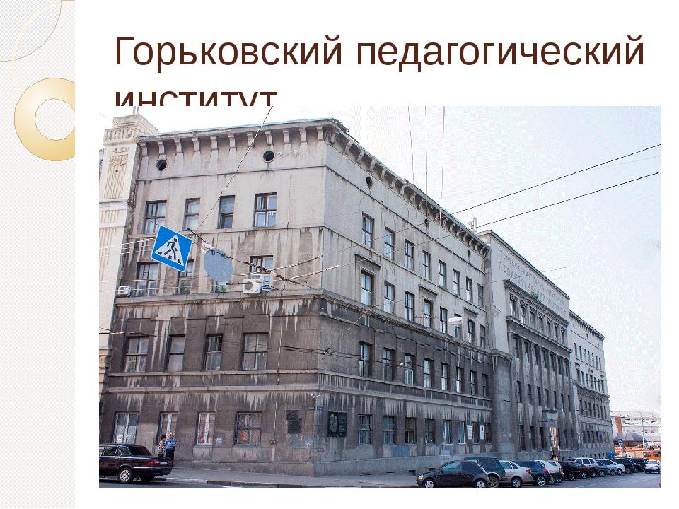Горьковский педагогический институт.