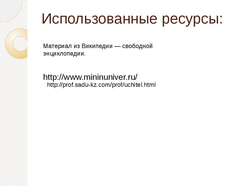 Использованные ресурсы: http://www.mininuniver.ru/ Материал из Википедии — св...