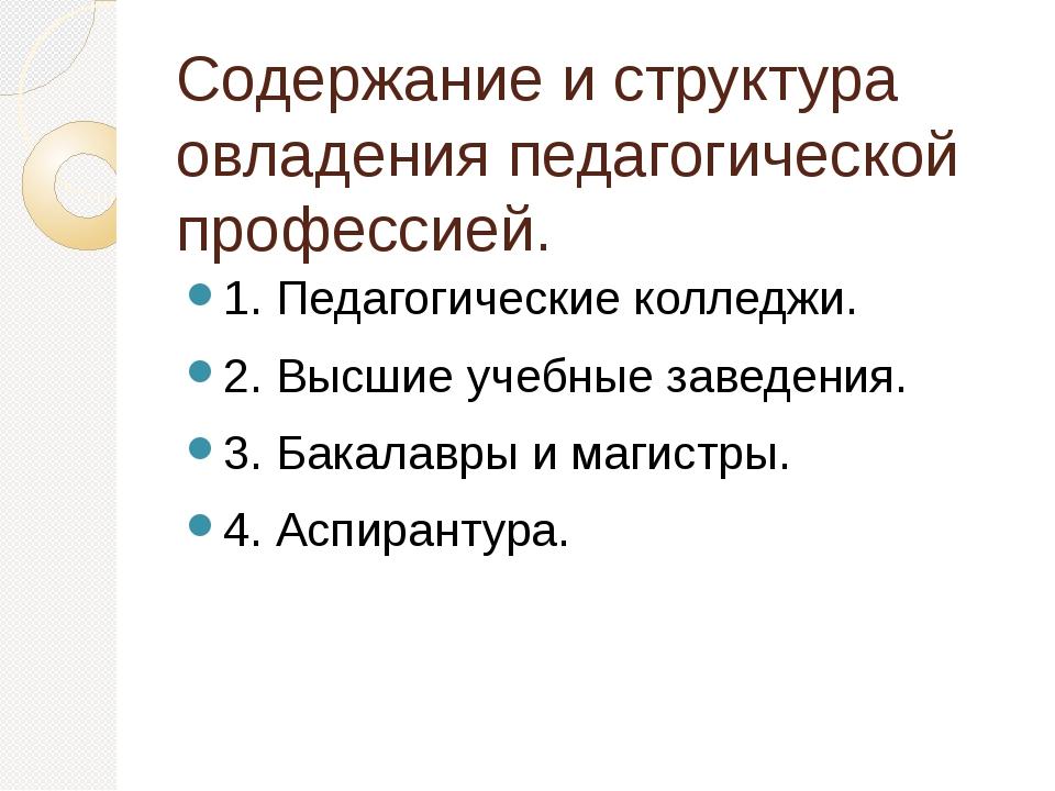 Содержание и структура овладения педагогической профессией. 1. Педагогические...