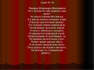 Сонет № 18 Перевод Владимира Микушевича Не с летним ли тебя сравнить мне днем