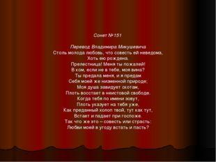 Сонет №151 Перевод Владимира Микушевича Столь молода любовь, что совесть ей н