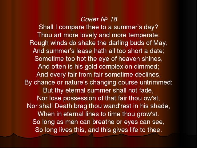 Сонет № 18 Shall I compare thee to a summer's day? Thou art more lovely and m...