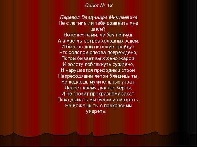 Сонет № 18 Перевод Владимира Микушевича Не с летним ли тебя сравнить мне днем...