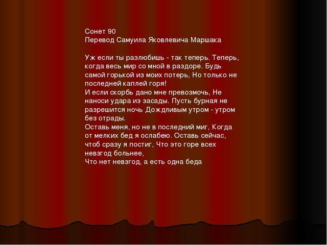 Сонет 90 Перевод Самуила Яковлевича Маршака Уж если ты разлюбишь - так теперь...