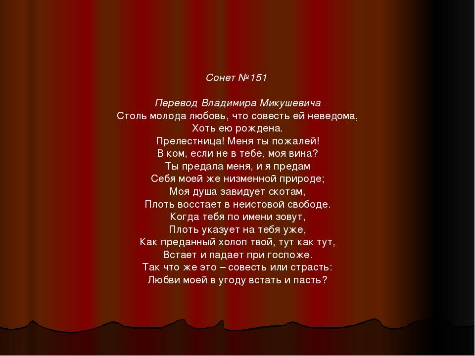 Сонет №151 Перевод Владимира Микушевича Столь молода любовь, что совесть ей н...