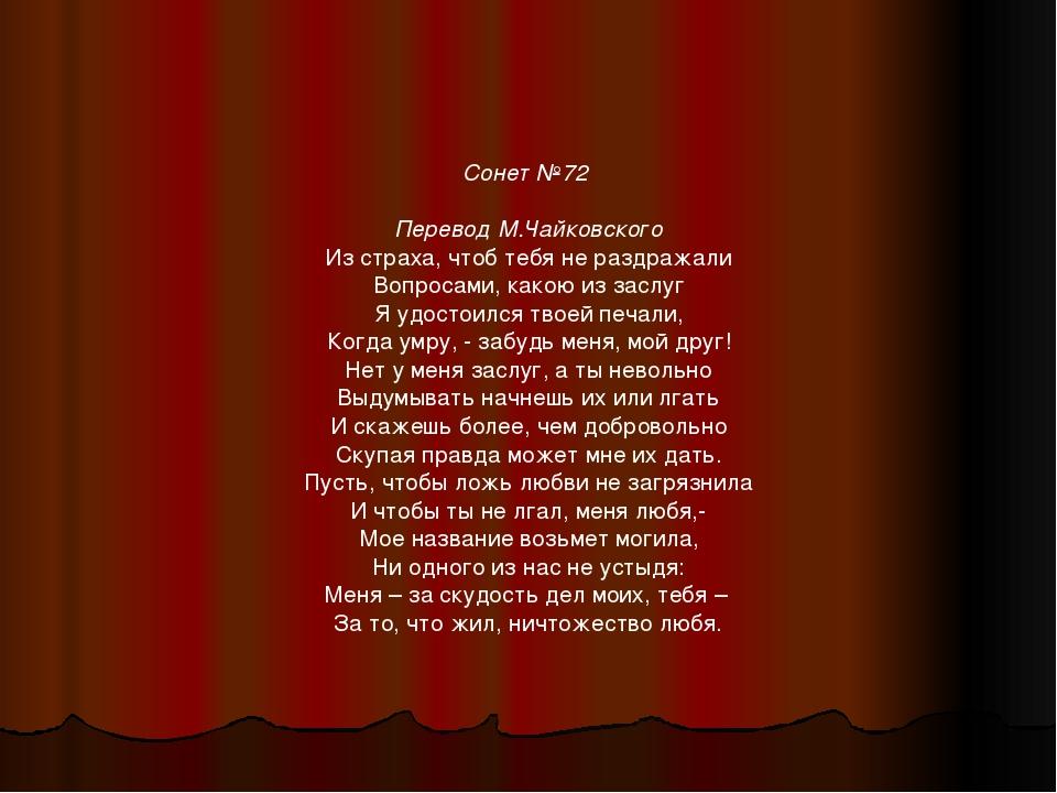 Сонет №72 Перевод М.Чайковского Из страха, чтоб тебя не раздражали Вопросами,...