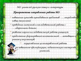 Приоритетные направления работы МО МО учителей русского языка и литературы п