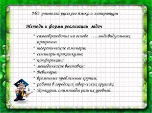 самообразование на основе …..индивидуальных программ; теоретические семинары