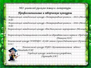 Профессиональные и творческие конкурсы МО учителей русского языка и литерату
