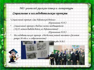 Социальные и исследовательские проекты МО учителей русского языка и литерату