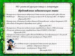 Представление педагогического опыта МО учителей русского языка и литературы