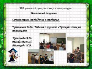 МО учителей русского языка и литературы Тотальный диктант Организация, прове