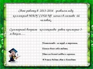 Свою работу в 2013-2014 учебном году коллектив МАОУ СОШ №5 начал в составе 6