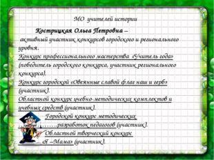 МО учителей истории Кострицкая Ольга Петровна – активный участник конкурсов