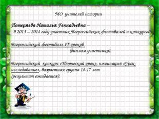 МО учителей истории Потеряева Наталья Геннадьевна – в 2013 – 2014 году участ