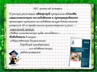 МО учителей истории В рамках реализации авторской программы «Основы социолог