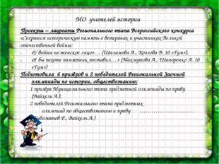 МО учителей истории Проекты – лауреаты Регионального этапа Всероссийского ко
