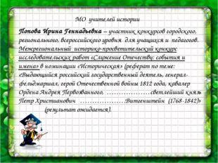 МО учителей истории Попова Ирина Геннадьевна – участник конкурсов городского