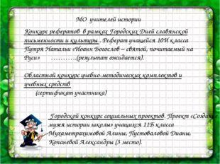 МО учителей истории Конкурс рефератов в рамках Городских Дней славянской пис