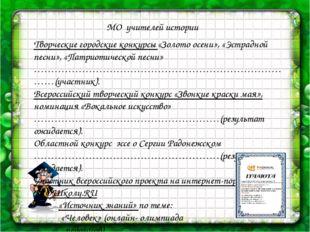 МО учителей истории Творческие городские конкурсы «Золото осени», «Эстрадной