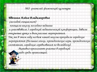 МО учителей физической культуры Ивенина Алёна Владимировна (молодой специали