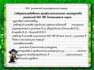 МО учителей иностранного языка Совершенствование профессионального мастерств