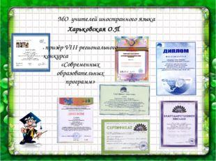 МО учителей иностранного языка Харьковская О.П. + призёрVIII регионального