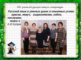 Русский язык в умелых руках и опытных устах - красив, певуч, выразителен, ги