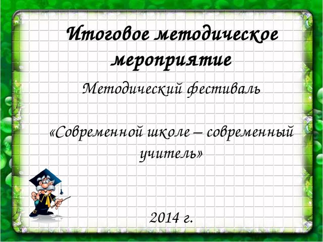 Итоговое методическое мероприятие Методический фестиваль «Современной школе...