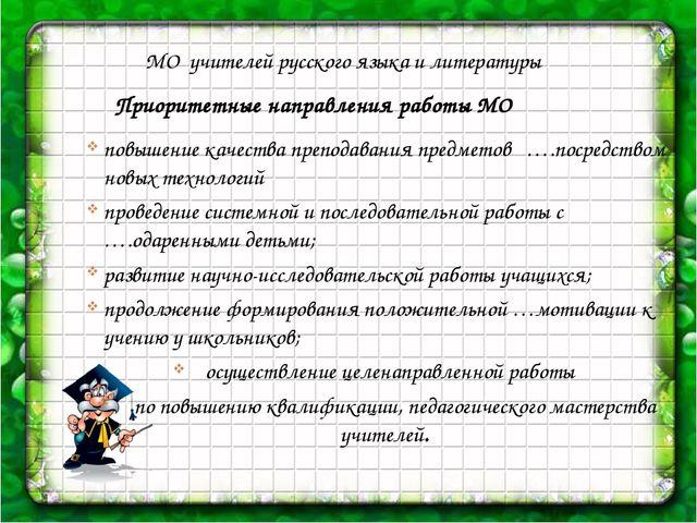 Приоритетные направления работы МО МО учителей русского языка и литературы п...