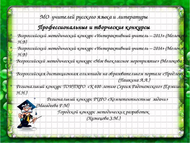 Профессиональные и творческие конкурсы МО учителей русского языка и литерату...
