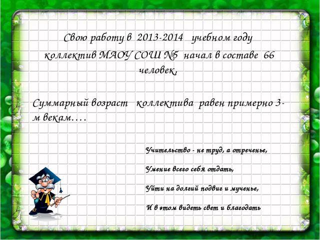 Свою работу в 2013-2014 учебном году коллектив МАОУ СОШ №5 начал в составе 6...
