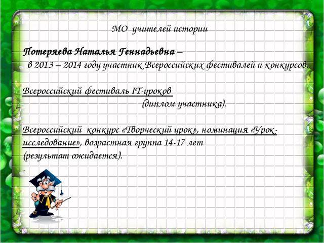 МО учителей истории Потеряева Наталья Геннадьевна – в 2013 – 2014 году участ...