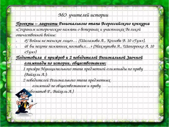 МО учителей истории Проекты – лауреаты Регионального этапа Всероссийского ко...