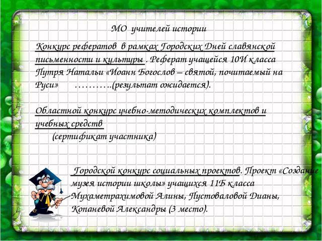 МО учителей истории Конкурс рефератов в рамках Городских Дней славянской пис...