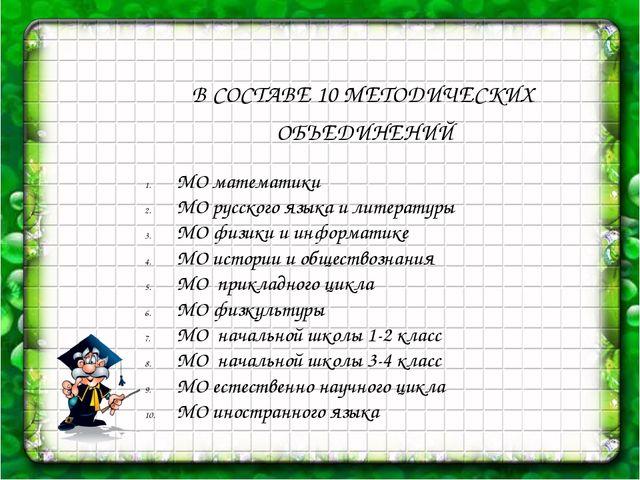 В СОСТАВЕ 10 МЕТОДИЧЕСКИХ ОБЪЕДИНЕНИЙ МО математики МО русского языка и лите...