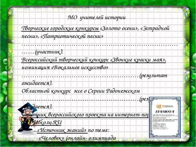 МО учителей истории Творческие городские конкурсы «Золото осени», «Эстрадной...