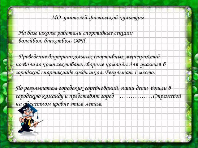 МО учителей физической культуры На базе школы работали спортивные секции: во...